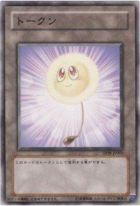 【中古】遊戯王カード トークン(綿毛) TP09-JP003N