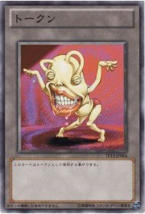 【中古】遊戯王カード トークン(おジャマ) TP13-JP004N