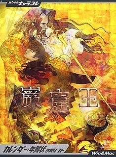 【中古】Spinnakerキャラコレ カレンダー・年賀状 巌窟王画像