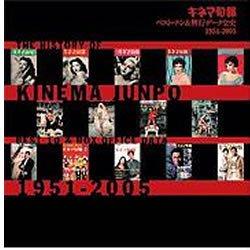 【中古】キネマ旬報 全史 1951-2005