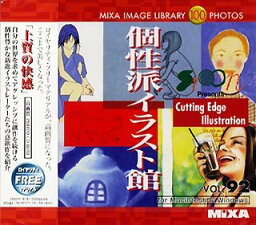 【中古】MIXA IMAGE LIBRARY Vol.92 個性派イラスト館