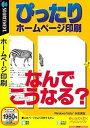 【中古】ぴったりホームページ印刷 (説明扉付きスリムパッケージ版)