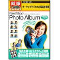 【中古】新撰1480円 Paint Shop Photo Album Light