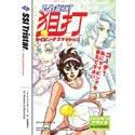 【中古】エースをねらえ! 狙打 ~タイピングスマッシュ~ バリベリプライス! (DVDパッケージ)画像