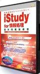 【中古】iStudy for 情報処理 基本情報技術者 平成16年秋期
