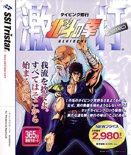 【中古】北斗の拳 激打ZERO 価格改訂版画像