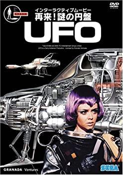 【中古】再来!謎の円盤UFO画像