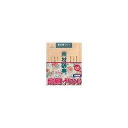【中古】写真素材 素材辞典Vol.66 西洋模様 テキスタイル