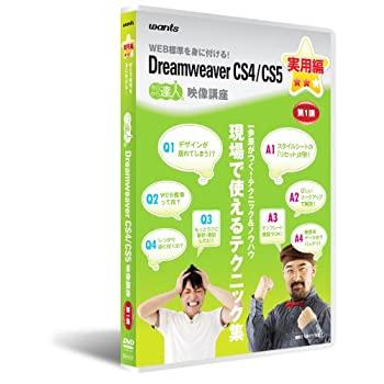 【中古】ウォンツ Dreamweaver CS4/CS5 実用編 第1講
