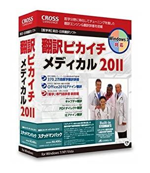 【中古】翻訳ピカイチ メディカル 2011 ステッドマンパック