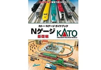 中古 カトー(25-030)Nゲージガイドブック(基礎編)KATO鉄道模型Nゲージ(*)