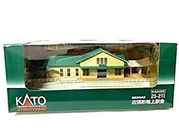 中古 カトーNゲージストラクチャー鉄道関連施設近郊形地上駅舎完成品#23-211