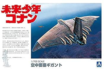 【中古】青島文化教材社 未来少年コナン No.1 空中要塞 ギガント 1/700スケール プラモデル画像