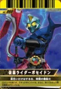 Kamen Rider poseidon 03 SP No.03-060