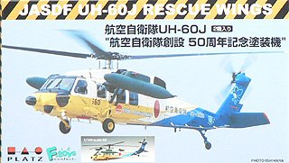 おもちゃ, その他  1144 UH-60J 50th PF-2