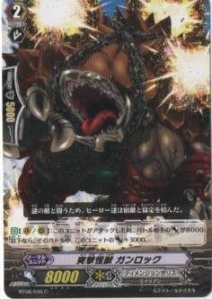 【中古】カードファイト!!ヴァンガード/第8弾/BT08/046/C/突撃怪獣 ガンロック画像