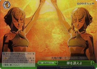 【中古】ヴァイスシュヴァルツ GZL/SE33-11 卵を讃えよ (C コモン 【パラレル】) エクストラ アニメーション映画 GODZILLA ゴジラ画像
