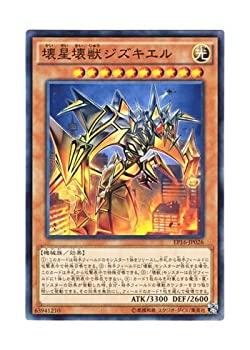 【中古】遊戯王 日本語版 EP16-JP026 Jizukiru the Star Destroying Kaiju 壊星壊獣ジズキエル (ノーマル)画像