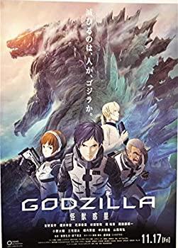 【中古】映画チラシ 二つ折り「ゴジラ GODZLLA怪獣惑星」画像