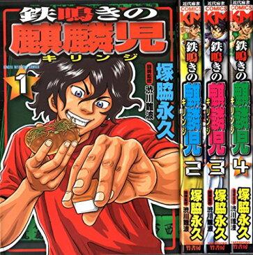【中古】鉄鳴きの麒麟児 コミック 1-4巻セット (近代麻雀コミックス)