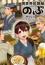 【中古】異世界居酒屋 のぶ コミック 1-10巻セット