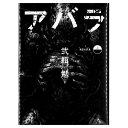 【中古】ABARA 全2巻完結 (ヤングジャンプ・コミックス・ウルトラ) [マーケットプレイスコミックセット]