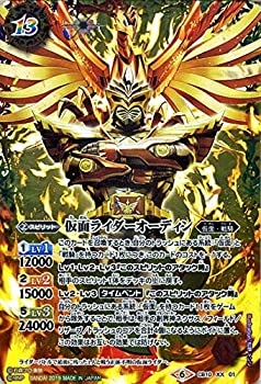 Kamen Rider odin XX CB10
