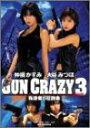 【中古】仲根かすみ&大谷みつほ in GUN CRAZY/P...