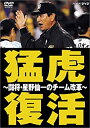 【中古】NHK DVD 猛虎復活 ~闘将・星野仙一のチーム改革~