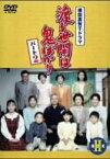 【中古】渡る世間は鬼ばかり パート2 BOX II [DVD]
