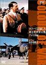 オマツリライフ別館で買える「【中古】カラーで記録した第2次世界大戦 アメリカ編 第1回 広がる戦火 1919-1942 [DVD]」の画像です。価格は4,980円になります。