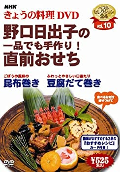 【中古】NHKきょうの料理「野口日出子の直前おせち」 [DVD]