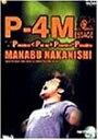 【中古】中西学 P-4M [DVD]