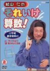 【中古】秋山仁のそれいけ算数! 2 [DVD]
