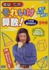 【中古】秋山仁のそれいけ算数! DVD-BOX