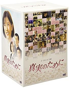 【中古】イ・ヨンエ主演 真実のために DVD-BOX