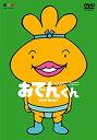 【中古】リリー・フランキー PRESENTS おでんくん DVD-BOX 3