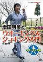 【中古】NHK趣味悠々 増田明美のウオーキング&ジョギング入門 ウオーキング編 [DVD]