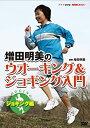 【中古】NHK趣味悠々増田明美のウオーキング&ジョギング入門 ジョギング編 [DVD]