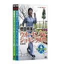 【中古】NHK趣味悠々 増田明美のウオーキング&ジョギング入門 セット [DVD]