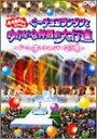 【中古】おかあさんといっしょ ぐ~チョコランタンとゆかいな仲間の大行進 ~ドーム・夢のわんパーク広場~ [DVD]
