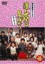 【中古】渡る世間は鬼ばかり パート1 DVD-BOX 2