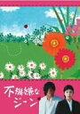 【中古】不機嫌なジーン DVD-BOX - オマツリライフ別館