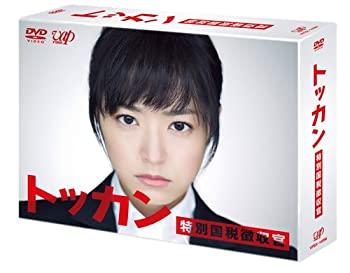 【中古】トッカン 特別国税徴収官 DVD-BOX