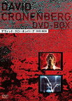 【中古】デヴィッド・クローネンバーグ DVD-BOX