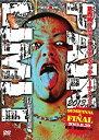 【中古】葛西純プロデュースデスマッチトーナメント-PAIN LIMIT 2013 SEMIFINAL & FINAL- [DVD]