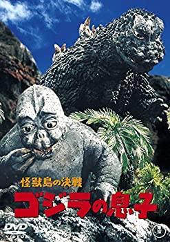 【中古】怪獣島の決戦 ゴジラの息子[60周年記念版] [DVD]