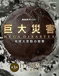 【中古】NHKスペシャル 巨大災害 MEGA DISASTER 地球大変動の衝撃 第3集 巨大地震 見えてきた脅威のメカニズム [Blu-ray]
