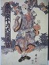 【中古】芸術祭十月大歌舞伎 平成5年(1993)歌舞伎座公演パンフレット 市川猿之助 坂東玉三郎 中村勘九郎 松たか子(初舞台)
