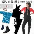 祭り用品 祭り衣装【完全フル装備】お祭り衣装 黒セット【女性用 黒7点セット S〜Lサイズ】